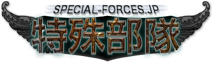 Special-Forces.JP 特殊部隊